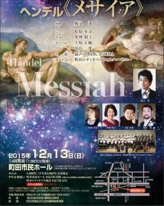 151213メサイアコンサートポスター