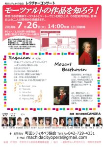 レクチャーコンサート モーツァルトを知ろう!! 2018年7月26日(木) 和光大学ポプリホール鶴川