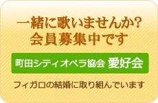 町田シティオペラ協会・愛好会 会員募集中