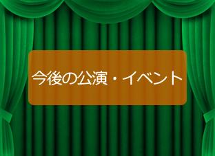 今後の公演・イベント