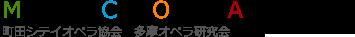 多摩   オペラ   町田シティオペラ協会   多摩オペラ研究会