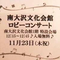 東京 多摩オペラ研究会 2018-11-23 ロビーコンサート