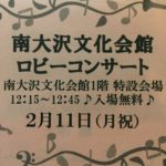 多摩オペラ研究会 2019年2月11日 南大沢ロビーコンサート